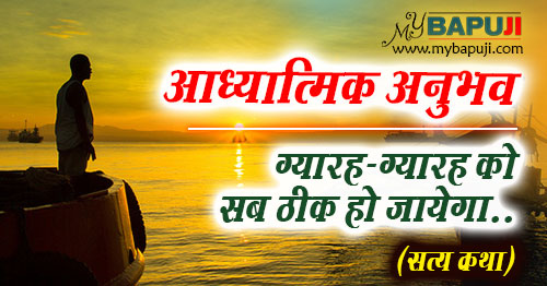 Motivational story in Hindi