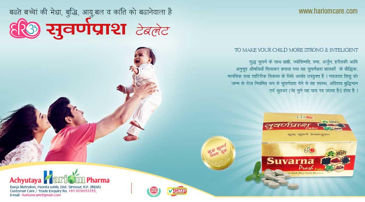 Achyutaya Hariom Suvarna Prash Tablet complete brain tonic