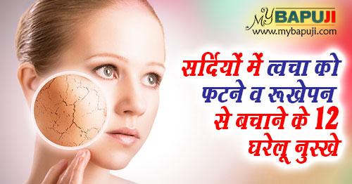 Sardi Mai Hath Pairon Ka Fatna Winter Skin Care Tips