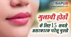 खुबसूरत गुलाबी होठों के लिए 15 सबसे असरकारक घरेलू नुस्खे   Hoto ka kalapan dur karne ke upay