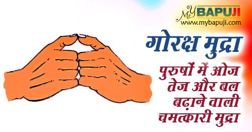 गोरक्ष मुद्रा : पुरुषों में ओज तेज और बल बढ़ाने वाली चमत्कारी मुद्रा | Goraksh Mudra
