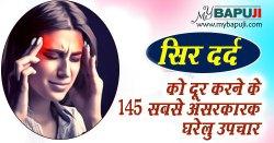 सिर दर्द दूर करने के 145 सबसे असरकारक घरेलू उपचार | Sar Dard ka ilaj in Hindi