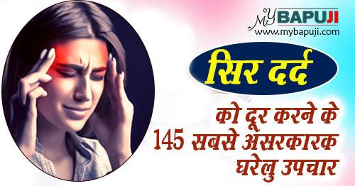 sar dard ka desi ilaj gharelu nuskhe for headache in hindi