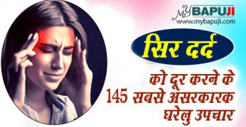 sar dard ka desi ilaj gharelu nuskhe for headache in hindi