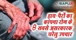 हाथ-पैरों का कांपना रोग के 8 सबसे असरकारक घरेलु उपचार | Hath-pairon ka kapna