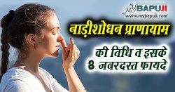नाड़ीशोधन प्राणायाम की विधि व इसके 8 जबरदस्त फायदे | Nadi Shodhan pranayama Steps and Health Benefits