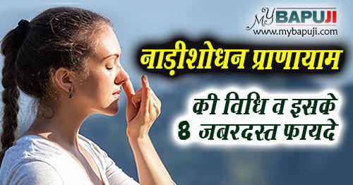 Nadi Shodhan pranayama ke fayde Steps and Health Benefits