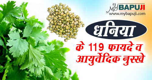dhaniya Coriander ke fayde Benefits in hindi