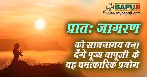 Pujya Sant Shri Asaram Bapu Ji ki sadhnatmak yuktiyan