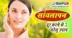 धूप के कारण आये सांवलापन दूर करने के 7 घरेलु उपाय | Kalapan Dur karne ke Upay