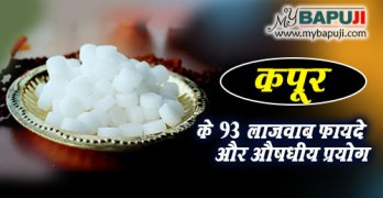 Camphor Kapoor ke fayde Uses and Benefits