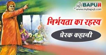 brahmacharya ki mahima Prerak Hindi Kahani