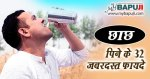 छाछ पिने के 32 जबरदस्त फायदे   Buttermilk (Chaas) : Benefits And Uses