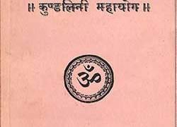 Kundalini Mahayog Hindi PDF free download