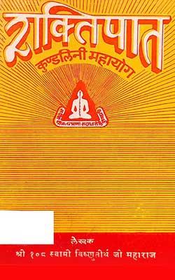 Shaktipaat Kundalini Mahayoga