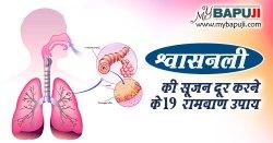 श्वासनली की सूजन दूर करने के 19 रामबाण उपाय | Bronchitis ka ilaj in Hindi
