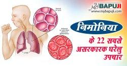 निमोनिया के 23 सबसे असरकारक घरेलू उपचार | Nimoniya ka ilaj in Hindi