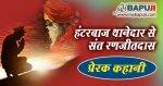 हंटरबाज थानेदार से संत रणजीतदास (प्रेरक हिंदी कहानी) | Prerak Hindi Kahani