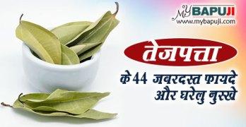 Tej patta ke Fayde in hindi