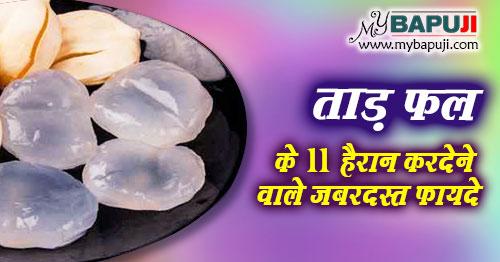 tadgola(Palm Fruit) ke fayde in hindi