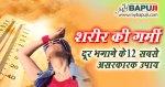 शरीर की गर्मी दूर भगाने के 12 सबसे असरकारक उपाय | Sharir Ki Garmi Dur karne ke upay
