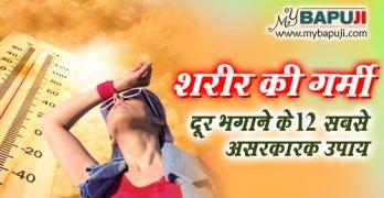 Sharir Ki Garmi Dur karne ke upay