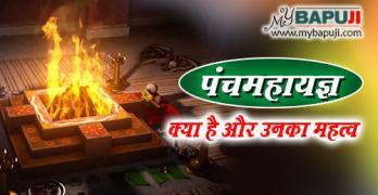 Pancha Maha Yagna aur unke labh