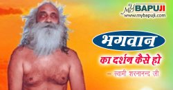 भगवान का दर्शन कैसे हो | Bhagwan ka Darshan Kaise ho