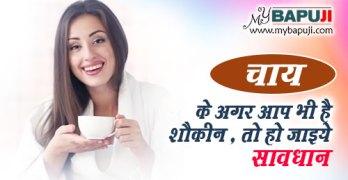 Chai Pine Ke Nuksan in hindi