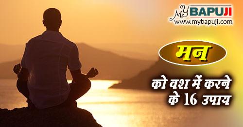 मन का स्वरूप और इसे वश में करने के 16 उपाय | Man ko Vash me karne ka Upay