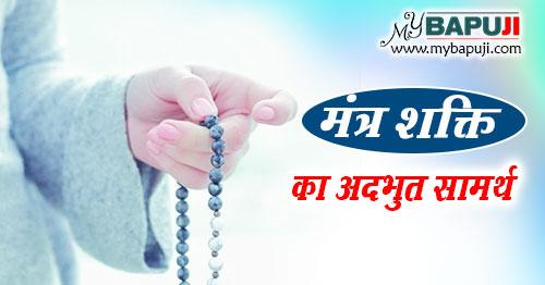Mantra Shakti ka Adbhut Samarth