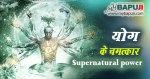 योग के चमत्कार | Yog ke Chamatkar
