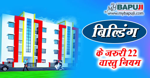 Vastu Tips for Building