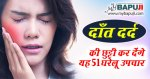 दाँत दर्द की छुट्टी कर देंगे यह  51 घरेलू उपचार    Dant Dard ke Gharelu Upchar