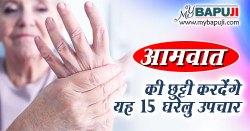 आमवात के 15 घरेलू उपचार | Aamvat ka Gharelu Upchar