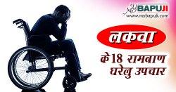 लकवा के कारण लक्षण और उपचार  | Lakwa ka Gharelu ilaj