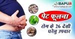 पेट फूलना (अफरा) का घरेलु उपचार | pet fulne ke gharelu nuskhe