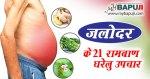 जलोदर के 21 रामबाण घरेलु उपचार | Jalodar (pet me pani) ka ilaj