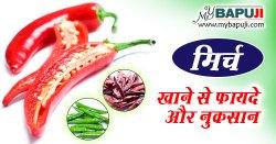 मिर्च (हरी व लाल) खाने से फायदे और नुकसान | mirch khane se fayda aur nuksan