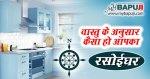 वास्तु के अनुसार कैसा हो आपका रसोईघर | Rasoi Ghar ka Vastu Shastra