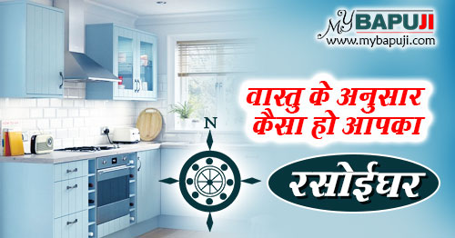 rasoi ghar (kitchen) ka vastu in hindi