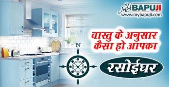 rasoi ghar (kitchen) ka vastu in hindi