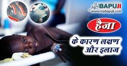 हैजा (विशूचिका) के कारण लक्षण और इलाज | Cholera Home Remedies in Hindi