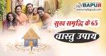 सुख समृद्धि के 65 वास्तु उपाय | Sukh Samriddhi ke Vastu Upay