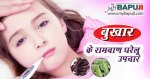 बुखार के कारण ,लक्षण और इलाज | Bukhar ke Karan Lakshan aur ilaj