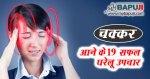 चक्कर आने के 19 सफल घरेलू उपचार | Dizziness Home Remedies in Hindi