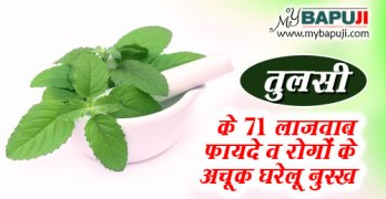 tulsi ke fayde Benefits and Uses