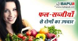 फल-सब्जी और मसालों से रोगों का इलाज | Fal Sabji aur Masalon se Rogo ka ilaj