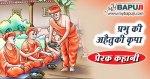 प्रभु की अहैतुकी कृपा (प्रेरक कहानी) | Prerak Hindi Kahani