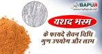 यशद भस्म के फायदे | Jasad Bhasma Benefits in Hindi